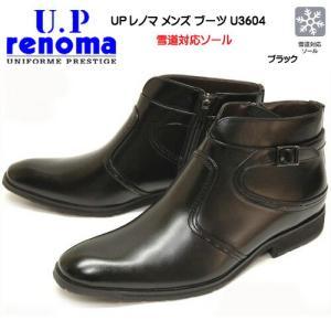 レノマ U.P renoma U3604 ビジネスシューズ メンズ ブーツ ブラック|syokandake