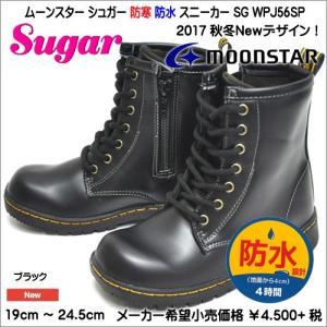 シュガー WPJ56SP 防水 防寒 ウインター レースアップブーツ ブラック|syokandake