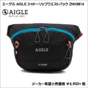 エーグル AIGLE シャドウリップ ウエストバック ZNH3814 ブラック|syokandake