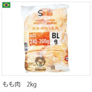 鶏モモ肉 2kg 鶏もも肉 ブラジル産 冷凍品 業務用|syokuniku