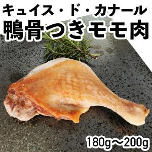 外国産鴨肉 キュイスドカナール 鴨骨付きモモ 180-200g ブラジル産|syokuniku