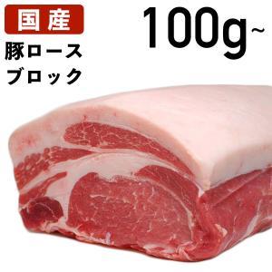 国産 特選豚肉 豚ロース ブロック 100g〜  冷蔵品 業務用 上豚 syokuniku