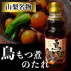 鶏モツ煮のタレ|syokuniku