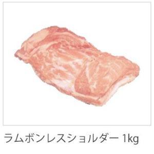 外国産羊肉 ラムボンレスショルダー (肩ロース無し) 1.8-2.0Kg 冷凍品 業務用 オーストラリア産|syokuniku