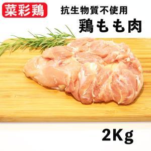 国産鶏肉 岩手県産 銘柄鶏 菜彩鶏 モモ肉 2kg 抗生物質不使用 冷蔵品 業務用 アレルギー対策品|syokuniku