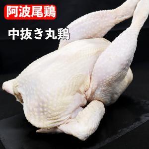 国産地鶏 阿波尾鶏 中抜き丸鶏 1羽 約2.2kg〜3kg 徳島県産 鶏肉 冷凍品 業務用 syokuniku