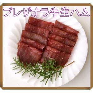 ブレザオラ牛生ハム 200g|syokuniku