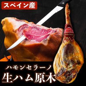 ハモンセラーノ 骨付き 原木 約6.5〜8kg|syokuniku