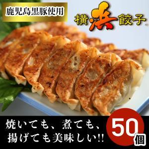 国産 横浜餃子 50個入り 冷凍品 業務用|syokuniku