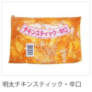 チキンスペアリブ辛口 手羽先 冷凍品 業務用|syokuniku
