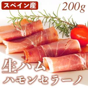スペイン産 ハモンセラーノ スライス 200g 冷蔵品|syokuniku