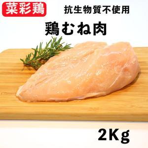 国産鶏肉 岩手県産 銘柄鶏 菜彩鶏 むね肉 2kg 抗生物質不使用 冷蔵品 業務用 アレルギー対策品|syokuniku