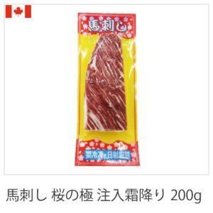 桜の極(注入霜降り) 200g 冷凍品 業務用 syokuniku