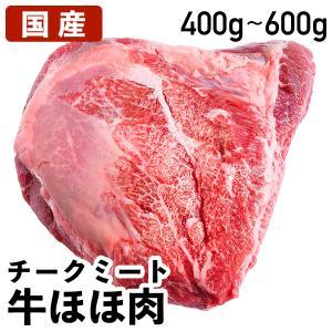 牛ほほ肉 チークミート 国産牛ほほ肉(和牛含) 牛ほほ肉ブロック 550g|syokuniku