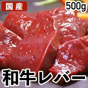国産 特選牛肉 牛レバー 500g 冷蔵品 業務用 syokuniku