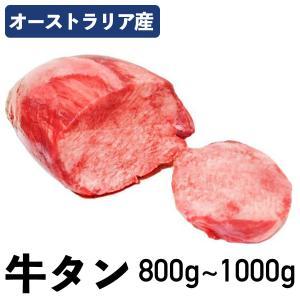 牛タン ムキたん オーストラリア産 冷凍品 業務用 (800-1000g) syokuniku