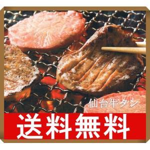 仙台名物牛タン 本格樽漬け味付 厚切り牛タン 7mm 大入り1kg 特選プレミアム 焼肉 BBQ 専門店御用達 バーベキュー syokuniku