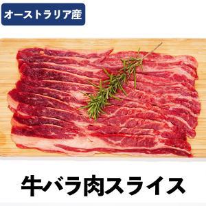 牛丼 牛カルビ 焼肉 青椒肉絲 牛肉料理用 牛バラ肉スライス 大入り 500g入り syokuniku