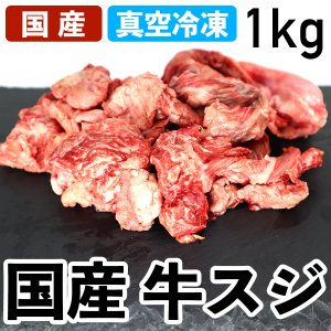 国産 特選牛肉 牛スジ 1Kg 冷凍品 業務用 syokuniku