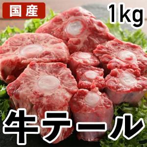 国産 特選牛肉 牛テール 1Kg 冷凍品 業務用 syokuniku