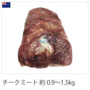 外国産 特選牛肉 仔牛スタークヴィール ほほ肉チークミート  0.9kg〜1.5Kg 約1kg 冷凍品 ニュージーランド産 業務用 syokuniku