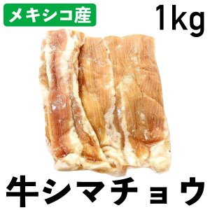 外国産 特選牛肉 牛シマチョウ 1kg 冷凍品 メキシコ産 業務用 syokuniku