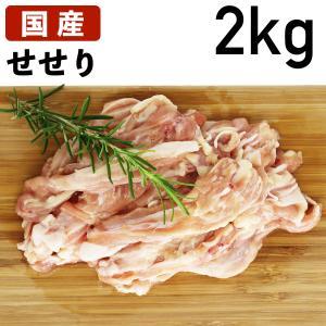 国産鶏肉 特選若鶏 小肉 せせり 2kg あべどり 十文字鶏 冷凍品 業務用 ブロイラー|syokuniku