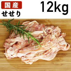 国産鶏肉 特選若鶏 小肉 せせり 12kg(2kg×6袋) あべどり 十文字鶏 冷凍品 業務用 ブロイラー 1ケース|syokuniku