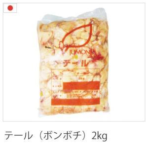 国産鶏肉 特選若鶏 鶏テール(ボンボチ) 2kg あべどり 十文字鶏 冷凍品 業務用|syokuniku