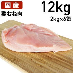 あべどり 十文字鶏 鶏むね肉 12kg(2Kg×6袋)|syokuniku