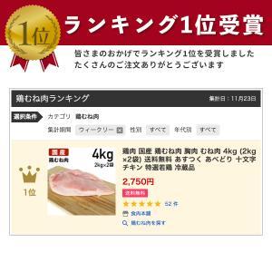 あべどり 十文字鶏 鶏むね肉 4kg(2Kg×2袋)|syokuniku|03