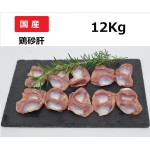 国産鶏肉 特選若鶏 鶏砂肝 12kg(2kg×6袋) あべどり 十文字鶏 冷蔵品 業務用 ブロイラー 1ケース|syokuniku