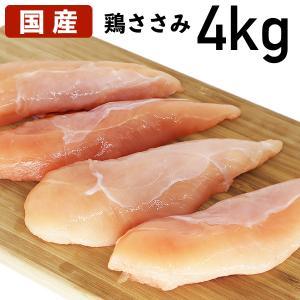 あべどり 十文字鶏 鶏ささみ 4kg(2Kg×2袋) 冷蔵品|syokuniku