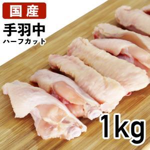 国産鶏肉 特選若鶏 手羽中(ハーフカット) 1kg あべどり 十文字鶏 冷蔵品 業務用 ブロイラー |syokuniku