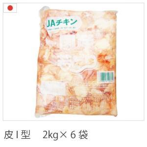 国産鶏肉 特選若鶏 鶏皮 12kg(2kg×6袋) 皮I型 あべどり 十文字鶏 冷凍品 業務用 ブロイラー 1ケース|syokuniku