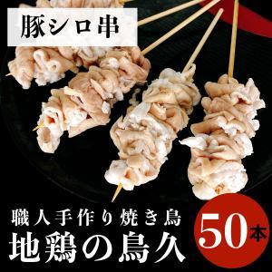 国産 焼鳥 豚シロモツ串 40g×50本 豚大腸串 冷蔵品 業務用|syokuniku
