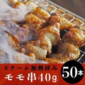 外国産 焼鳥 スチーム 鶏モモ串 40g×50本 鶏もも串 冷凍品 業務用|syokuniku