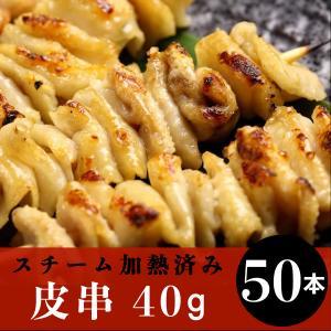 外国産 焼鳥 スチーム 鶏皮串 40g×50本 冷凍品 業務用|syokuniku
