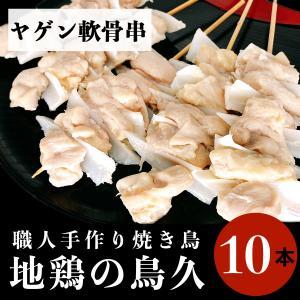 国産 焼鳥 鶏ヤゲン軟骨串 45g×30本 冷凍品 業務用|syokuniku