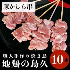 国産 焼鳥 豚カシラ串 40g×10本 豚かしら串 冷蔵品 業務用|syokuniku