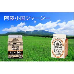 Newジャージーカフェオレ&高級ジャージー濃厚ミルク 『JA阿蘇-小国郷』