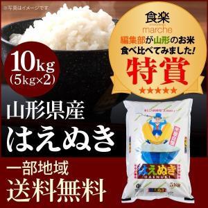 米 お米 10kg(5kg×2袋) はえぬき 山形県産 国内産 白米|syokuraku-marche