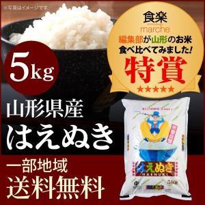 米 お米 5kg はえぬき 山形県産 国内産 白米|syokuraku-marche