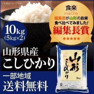 お米 10kg(5kg×2袋) コシヒカリ 山形県産 国内産 白米 【直送】代引き不可|syokuraku-marche