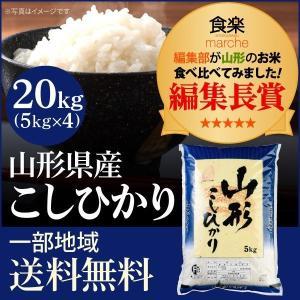 お米 20kg(5kg×4袋) コシヒカリ 山形県産 国内産 白米 【直送】代引き不可|syokuraku-marche