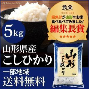 お米 5kg コシヒカリ 山形県産 国内産 白米 【直送】代引き不可|syokuraku-marche