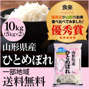 お米 10kg(5kg×2袋) ひとめぼれ 山形県産 国内産 白米 【直送】代引き不可|syokuraku-marche