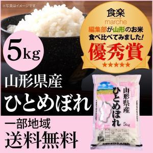 お米 5kg ひとめぼれ 山形県産 国内産 白米 【直送】代引き不可|syokuraku-marche