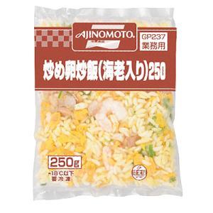 冷凍食品 業務用 味の素)炒め卵炒飯(海老入り) 250g    お弁当  炒飯 チャーハン 焼飯|syokusai-netcom|02