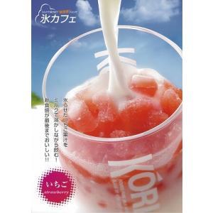冷凍食品 業務用 氷カフェ いちご 60g×20袋入 ジェラート シャーベット 洋菓子|syokusai-netcom